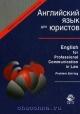 Английский для юристов. Учебное пособие